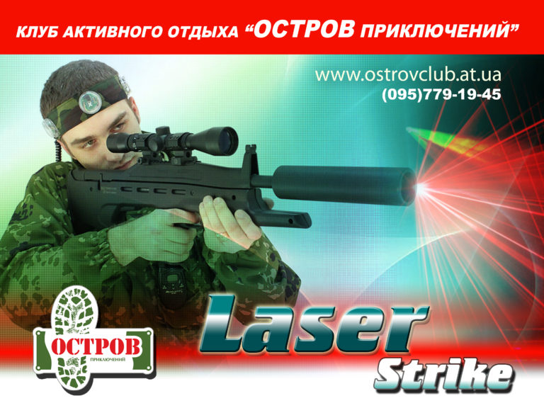афиша лазертаг