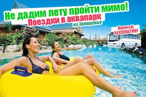 бесплатный проезд аквапарк