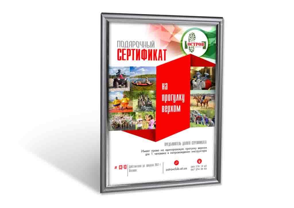 подарочный сертификат в рамке